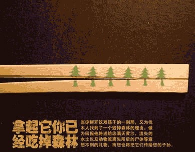 """""""反一次性筷子""""的闹剧该收场了 - 蓝牙牙 - 蓝牙吸血鬼之歌"""